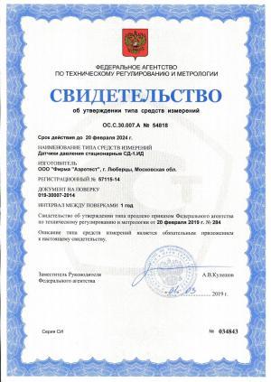 Свидетельство об утверждение типа СД-1.ИД