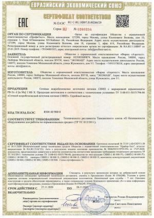 Сертификат соответствия СИИП